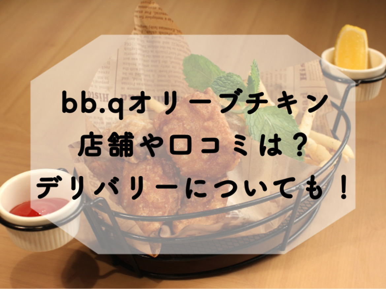 チキン 日本 Bbq Bbq チキン